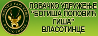 "Lovačko udruženje ""Bogiša Popović Giša""- Vlasotince"