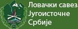 Lovački savez Jugoistočne Srbije